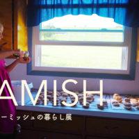 2018年1月12日より。『アーミッシュの暮らし展 in Tokyo』